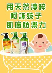 金盞花,敏感肌,寶寶沐浴,嬰兒沐浴,有機洗髮精,有機沐浴精,有機洗沐系列,有機洗沐系列專賣,呵護稚嫩肌,淳粹有機工坊