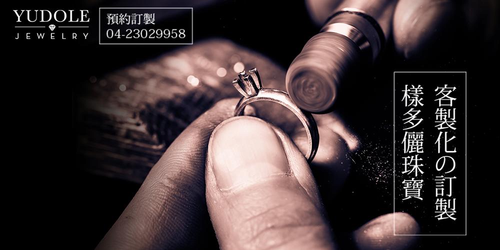 台中鑽戒|GIA鑽石|婚戒|對戒推薦|求婚戒|結婚金飾|婚戒推薦-樣多儷珠寶設計(YDL)